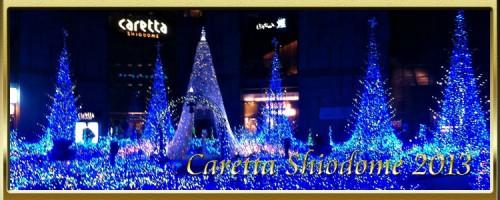 caretta-shiodome2013xmas