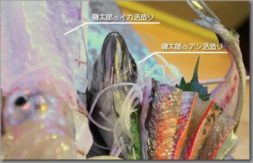 017-081-ika-aji